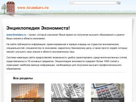 Энциклопедия экономиста