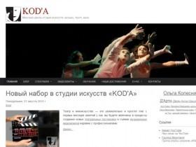 Школа искусств «KOD'A»